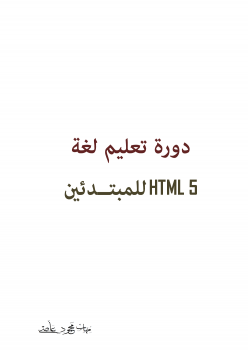 HTML 5 Course for Beginners