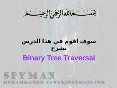 كتاب شرح Binary Tree traverses by Recursive pdf