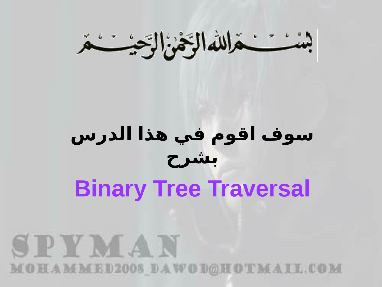 شرح Binary Tree traverses by Recursive