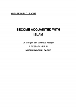 Become acquainted with Islam - تعرف على الإسلام