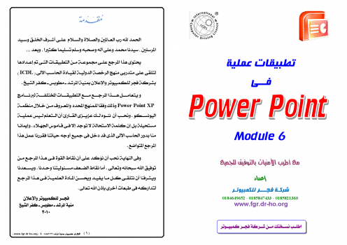 ICDL Power Point Xp