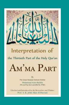 Interpretation of the Thirtieth Part of the Holy Quran