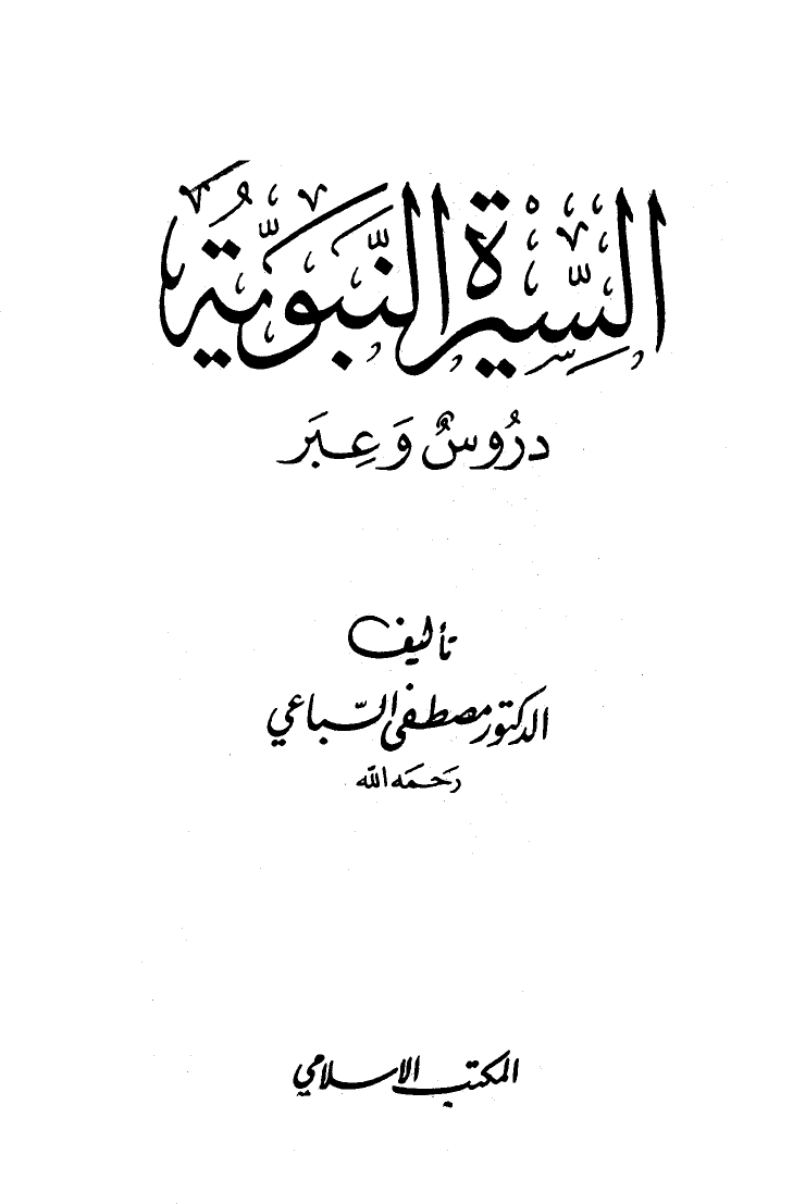 Download Book Biography Of The Prophet View