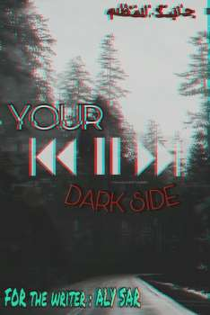جانبك المظلم Your dark side
