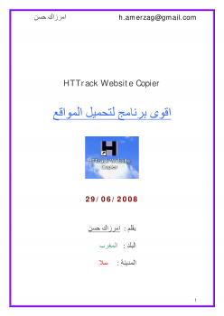شرح HTTrack Website Copier