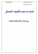 كتاب ربط SQL و Visual Basic.NET pdf