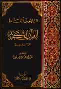 كتاب Vocabulary of the Holy Quran pdf