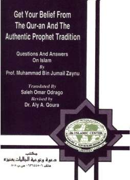 Get your Belief from the Quran and Authentic Prophet Tradition خذ عقيدتك من الكتاب والسنة