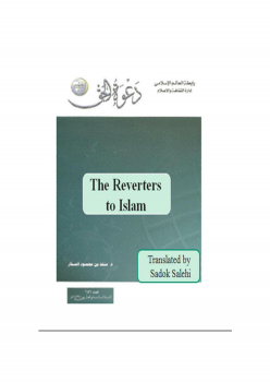 لهذا أسلموا (The Reverters to Islam) انجليزي