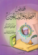 كتاب قصص الصحابة و الصالحين pdf