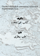 كتاب Poultry Inspection The Basis for a Risk-assessment Approach pdf