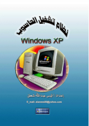كتاب شرح WINDOWS XP pdf