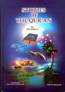 Stories Of The Qur rsquo an
