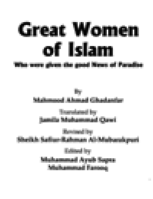 Great Women of Islam: Who were given the good News of Paradise