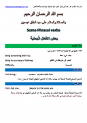 كتاب some fphrasal verves pdf
