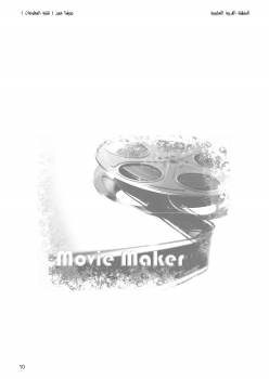 احترف movie maker وبكل سهولة