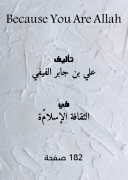 Because You Are Allah pdf
