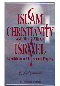 Islam Christianity and The State of Israel