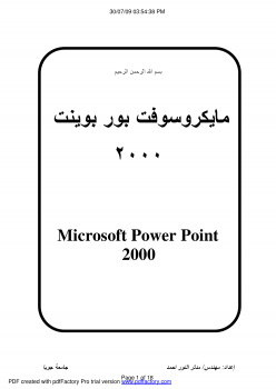 نبذة عن power point2000