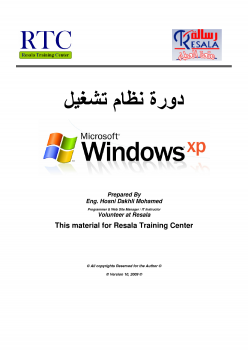 تعليم Windows XP