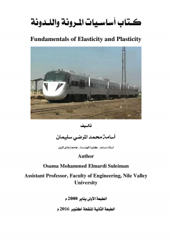 كـتاب أساسـيات المـرونة واللـدونة Fundamentals of Elasticity and Plasticity