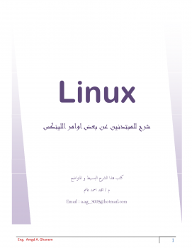 Some orders of Linux O.S for beginners : بعض اوامر نظام التشغيل لينكس للمبتدئـــين