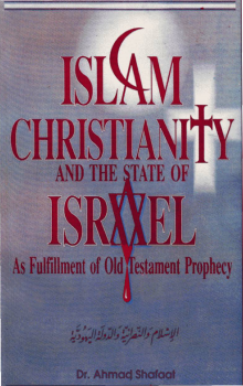Islam Christianity and The State of Israel as fulfillment of Old Testament prophecy