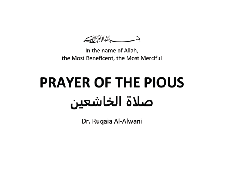 صلاة الخاشعين (prayer of the plous)