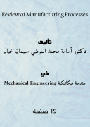 Review of Manufacturing Processes pdf