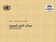 United Nations' Charter part 3 pdf