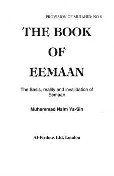 The Book Of Imaan