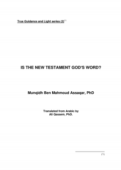 IS THE NEW TESTAMENT GOD'S WORD