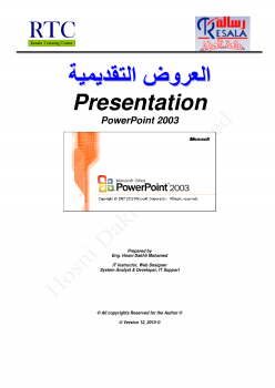 PowerPoint 2003 Material