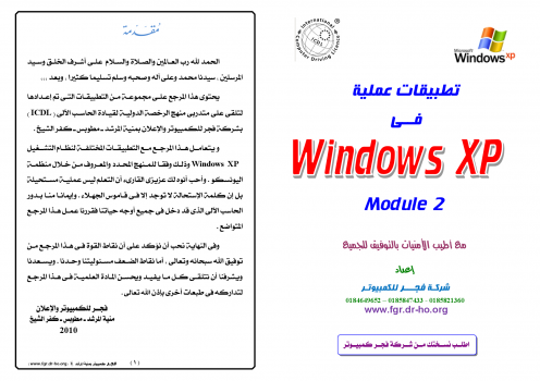 شرح windows xp ICDL