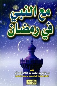 With the Prophet peace be upon him in Ramadan