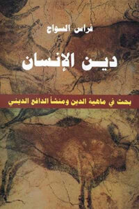 Human religion in search of what the origin of religion and religious motive for tourists Firas