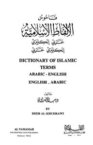 Dictionary words Islamic Arabic English English Arabic Dictionare Of Islamic Terms Arabic English English Arabic