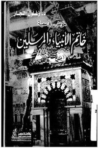 Joapartya the company of the Prophets and Messengers Muhammad peace be upon him for Dzglul Najjar