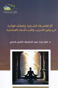 The impact of Eastern philosophy on pagan beliefs in contemporary training programs and for the recovery d win girl Abdul Latif full Kurdish