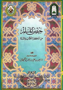 Fortress of the Muslim Remembrance Book and Sunnah colorful i Endowments Saudi Arabia
