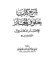 Explanation of the rights of the neighbor of the Golden Book of Imam
