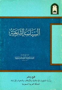 Islamic politics in the reform of the sponsor and the parish i Awqaf Saudi Arabia