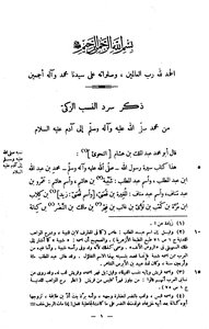 Biography of the Prophet's biography of Ibn Hisham i revival of Arab heritage