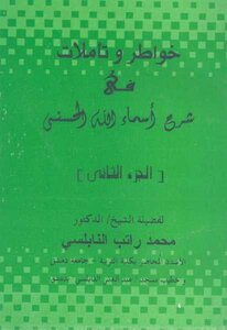 Thoughts Ot transactions in the names of Allah c Mohammad Nabulsi salary
