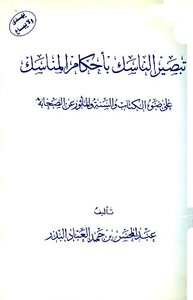 Enlighten Hermit the provisions of the rites in the light of the Quran and Sunnah and the dictum of the Companions
