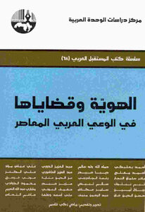 And identity issues in contemporary Arab awareness group for authors