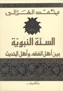 Sunnah between the people and the people of Fiqh Modern Muhammad al-Ghazali