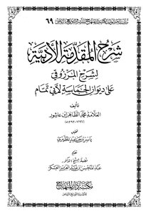 Literary provided to explain Marzouki on the Diwan of enthusiasm for my father fully explained