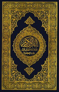 Holy Quran Translation of the Meanings of English Noble Quran
