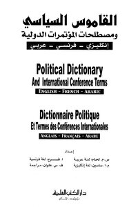 Political dictionary and terminology of international conferences English French Arabic Political Dictionary Dictionnaire Politique